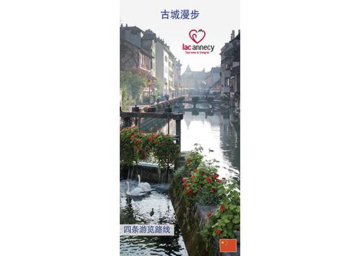 image-Promenades-en-ville-chinois