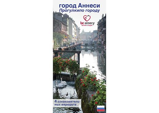 image-Promenades-en-ville-russe